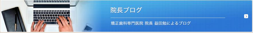 矯正歯科専門医院院長 益田勉によるブログ
