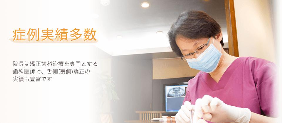 日本矯正歯科学会指導医の院長