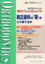 臨床家のための矯正YearBook'06
